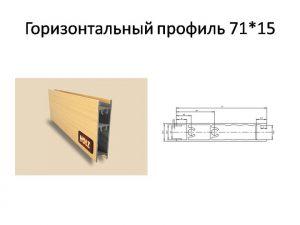 Профиль вертикальный ширина 71мм Абакан