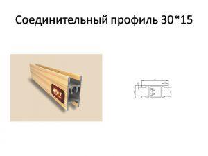 Профиль вертикальный ширина 30мм Абакан