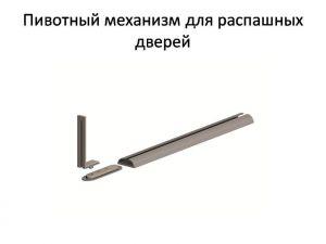 Пивотный механизм для распашной двери с направляющей для прямых дверей Абакан