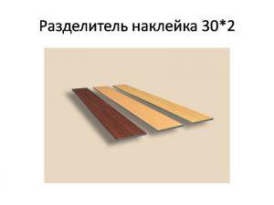 Разделитель наклейка, ширина 10, 15, 30, 50 мм Абакан