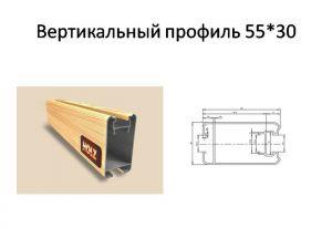 """Профиль """"HOLZ"""" вертикальный шириной 55 мм Абакан"""