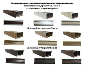 Направляющие двухполосные для шкафа купе ламинированные, шпонированные, крашенные эмалью Абакан